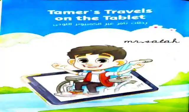 مذكرة قصة Tamer's travels on the tabletمنهج كونكت 3 للصف الثالث الابتدائى الترم الثانى 2021
