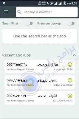 رمز الالوان داخل برنامج كاشف الارقام ليبيا