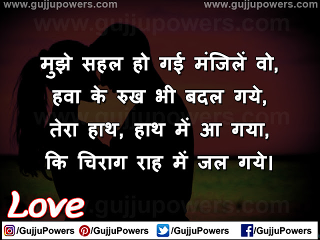 download wallpaper of love shayari image