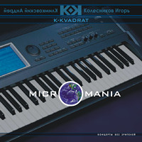Micromania | K-KVADRAT project | Andrey Klimkovsky & Igor Kolesnikov
