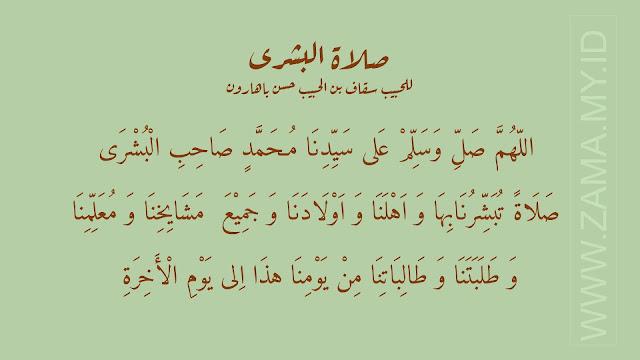 sholawat-busyro-habib-segaf-baharun