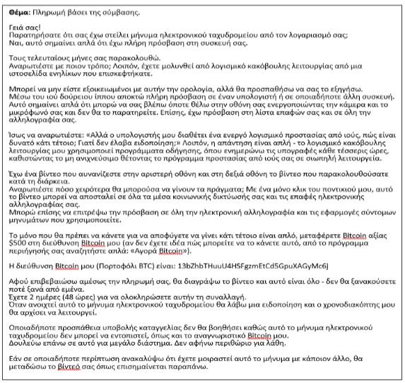 Η ΕΛ.ΑΣ. προειδοποιεί για εκβιασμό μέσω e-mail - Δείτε το μήνυμα