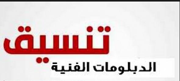 تنسيق الدبلومات لدخول الجامعات 2018 { صناعي - زاعي - تجاري } شروط القبول في الكليات الحكومية المصرية لطلاب الدبلومات الفنية 2018