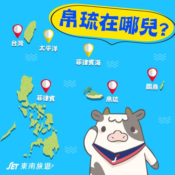 花你10分鐘搞懂全攻略【帛琉旅遊】一年四季都好玩   跟著哞寶環遊世界