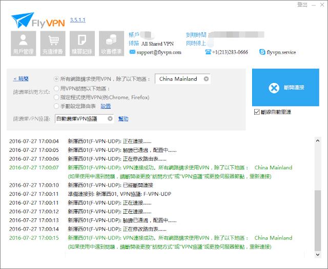 美國VPN