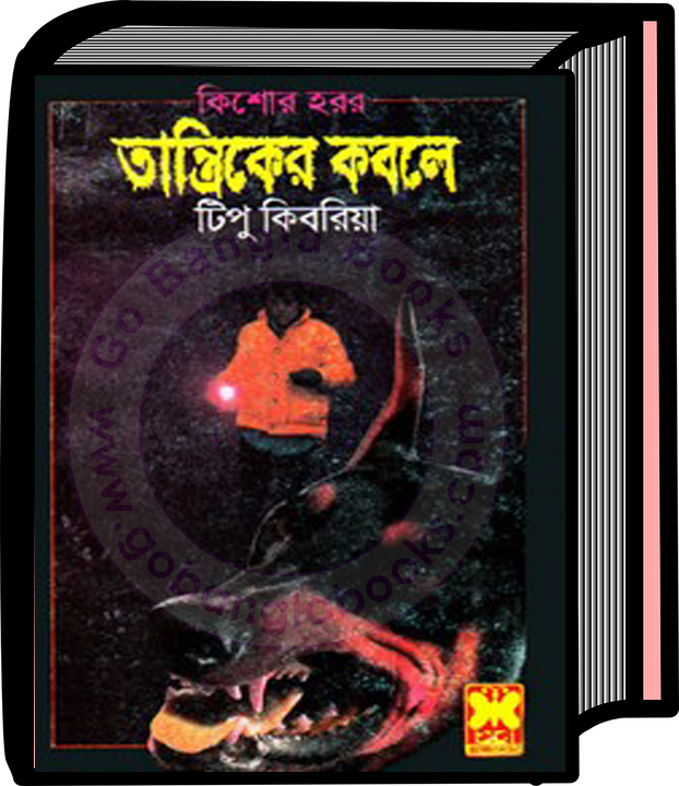 Sheba prokashoni horror books free download