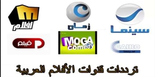 ترددات قنوات الافلام العربية على نايل سات محدث يوميا مع الترددات Arabic movie