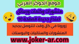 منشورات وكلمات ورسائل اعتذار جديدة الصفحة 10 بوستات وخواطر مكتوبة - موقع الجوكر العربي