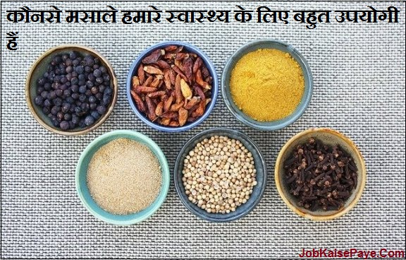 Which spices are very useful for our health