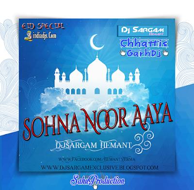 Sohna Noor Aaya dj Sargam Hemant 2019 Mix Ishlamic Dj Song