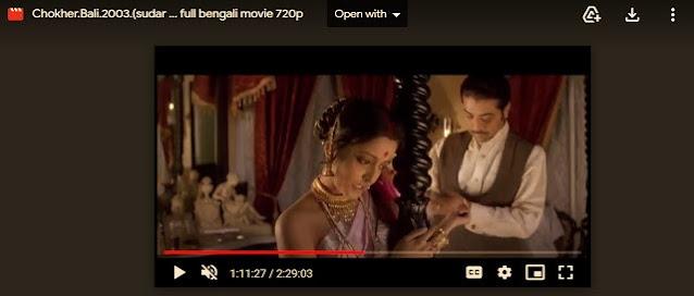 .চোখের বালি. বাংলা ফুল মুভি । .Chokher Bali. Full HD Movie Watch