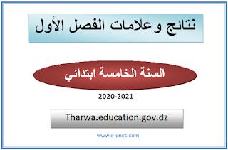 نتائج وعلامات الفصل الاول السنة الخامسة ابتدائي 2021 tharwa