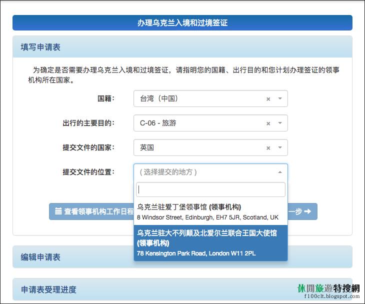 烏克蘭簽證 / 觀光簽證 / 英國辦理(需要居留證) / 入境簽證申請書線上填寫教學   休閒旅遊特搜網
