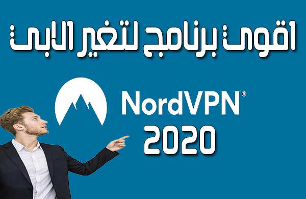 تحميل برنامج نورد في بي ان NordVPN2020 اخر اصدار مع التفعيل كامل