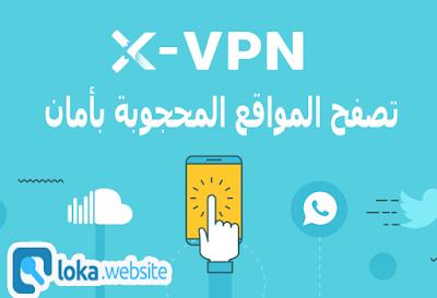 برنامج x-vpn فتح المواقع المحجوبة والحماية من الاختراق