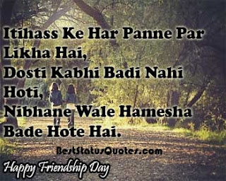 best friend status in hindi