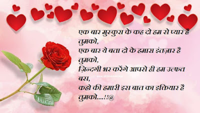 valentine day shayari,valentine day,valentine day special shayari,valentine day shayari 2020,hindi shayari,valentine day shayari in hindi 2019,valentine day shayari in hindi,valentine day status,happy valentine's day 2020,love shayari,valentine day wishes,valentine day shayari 2019,valentine day shayari video,valentine day shayari for girlfriend,valentine day love shayari,valentine day 2020,Valentine Day Romantic Shayari for Girlfriend in Hindi