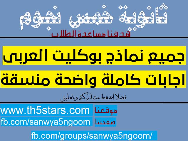 اجابات بوكليت اللغة العربية 2017 ثانوية عامة اجابة نموذجية من الرابع لـ الأول