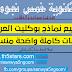 جميع اجابات بوكليت اللغة العربية 2017 ثانوية عامة | اجابة نموذجية