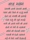 बारह महीने - बाल कविता - Short Poem on months in Hindi