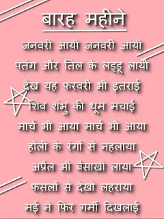 Short Poem on months in Hindi