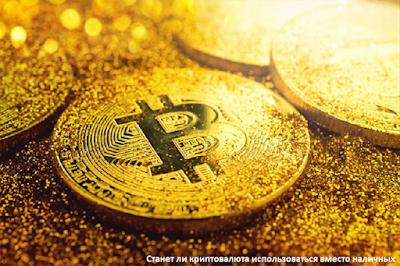 Станет ли криптовалюта использоваться вместо наличных