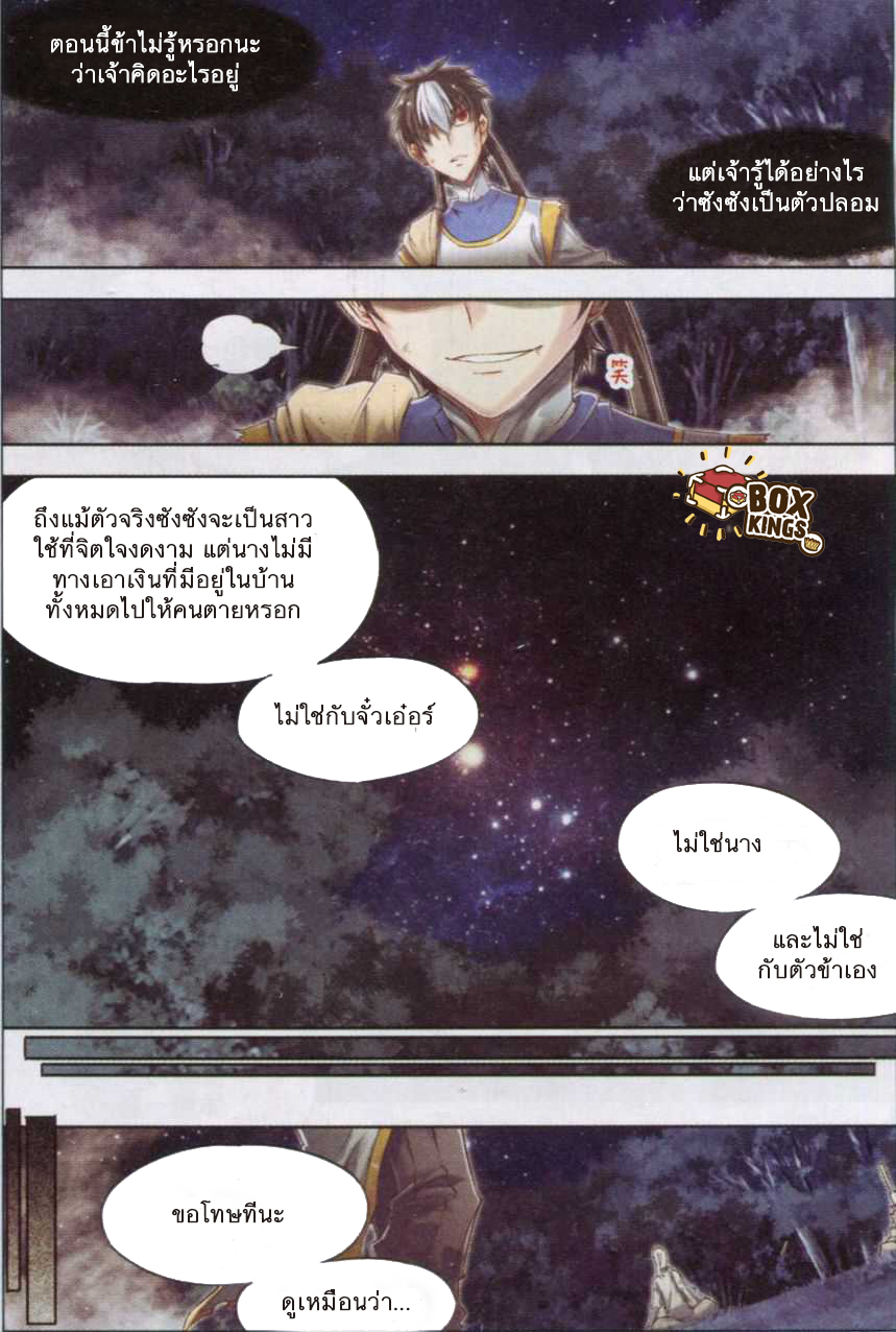 อ่านการ์ตูน Jiang Ye 49 ภาพที่ 9