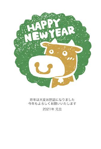 モコモコ型の牛の芋版年賀状 (丑年)