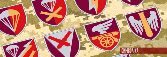 нарукавна символіка десантно-штурмової артилерії