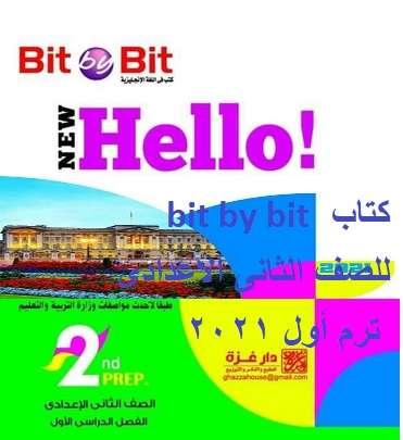 تحميل كتاب Bit by Bit فى اللغة الإنجليزية pdf للصف الثانى الإعدادى الترم الأول2021
