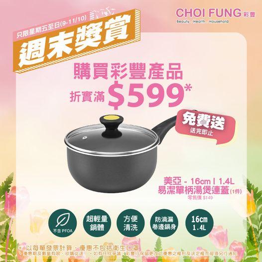 彩豐行: 購物滿$599 送您MEYER易潔煲