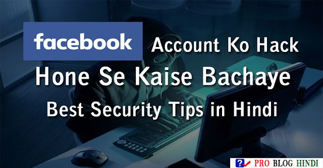 facebook account ko hack hone se kaise bachaye, facebook id ko hakers se kaise safe rakhen, facebook security tips in hindi, how safe facebook account from hackers