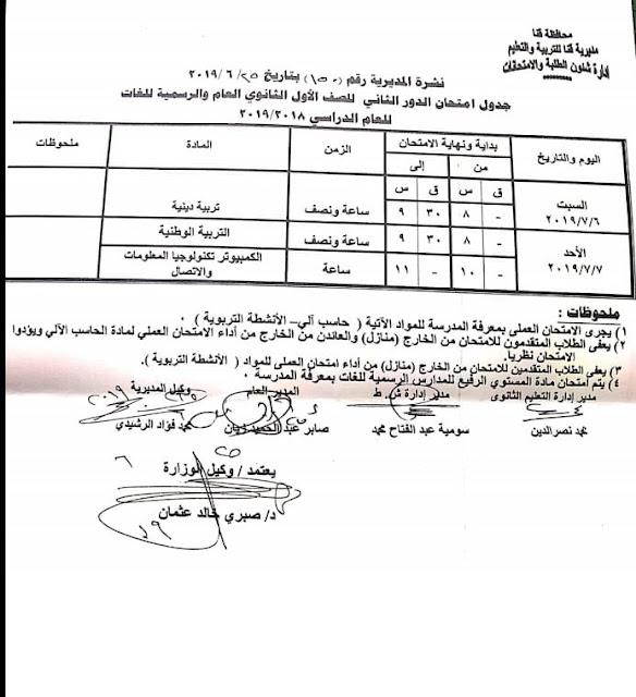 جدول امتحانات اولى ثانوى للغير ناجين فى المواد التى لا تضاف للمجموع