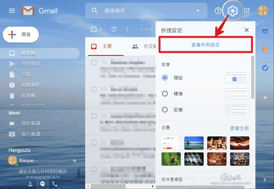 Gmail 可取消已傳送的郵件