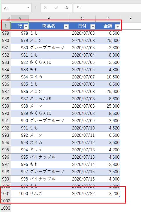 1000行のExcelデータ