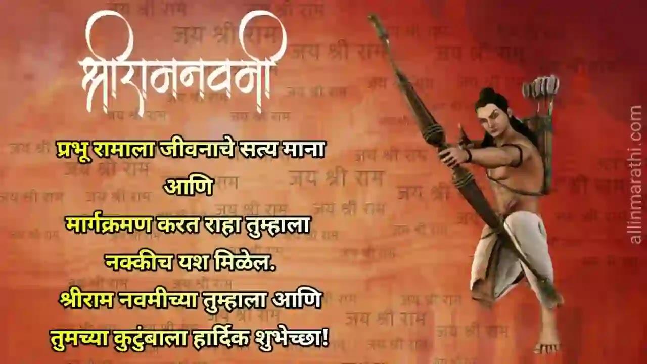 Ram-Navami-Quotes-marathi