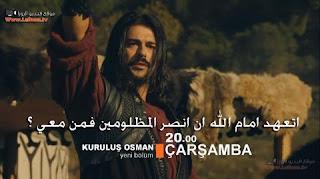 مسلسل قيامة عثمان الحلقة 8 الثامنة مترجمة للعربية HD شاشة كاملة