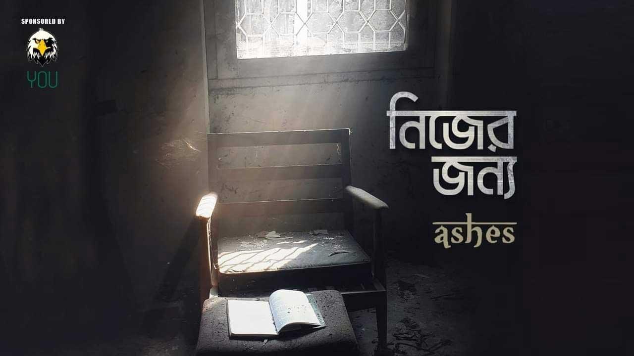 Nijer Jonno Lyrics by Ashes, নিজের জন্য লিরিক্স