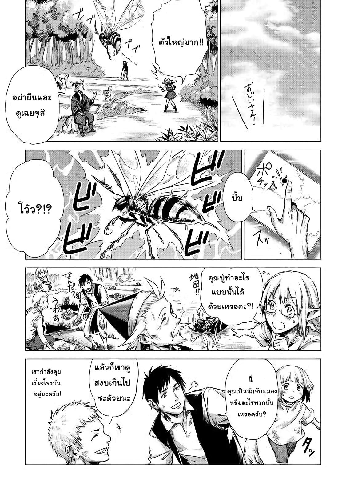 อ่านการ์ตูน Ojii sama ga iku ตอนที่ 2 หน้าที่ 21