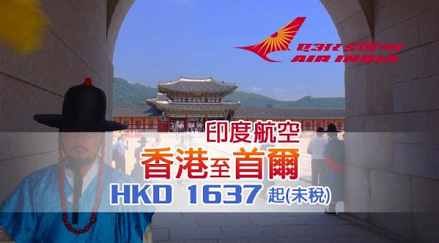 4至6月優惠,印度航空 香港飛首爾HK$1,637起,坐787客機+20kg行李寄艙。