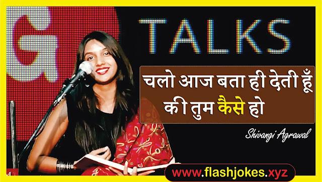Chalo Aaj Bata Hi Deti Hu Ki Tum Kaise Ho | Shivangi Agrawal | Poetry