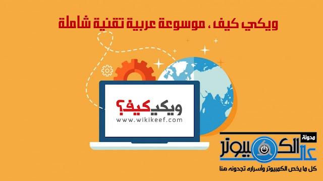 ويكي كيف ، موسوعة عربية تقنية شاملة