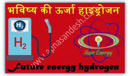 भविष्य की ऊर्जा हाइड्रोजन - Future energy hydrogen