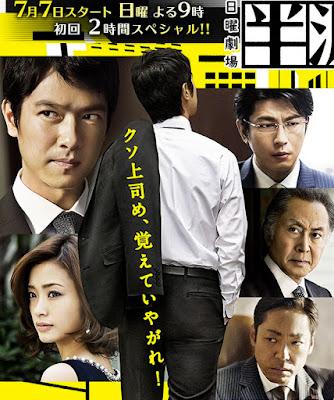 Film bagus Jepang Hanzawa Naoki