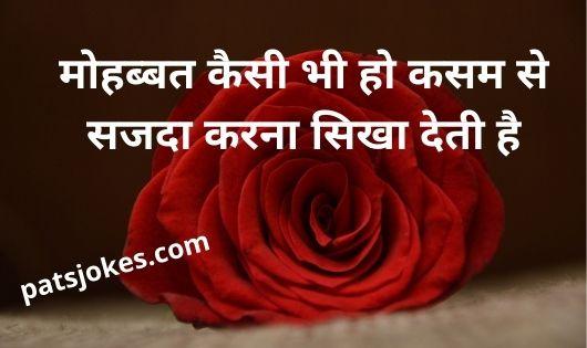 Pyar Sad Mohabbat Shayari in fb