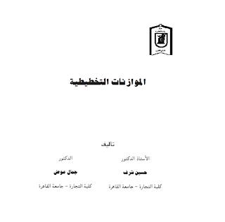 الموازنات التخطيطية -كتاب جامعه القاهره