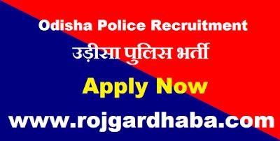 http://www.rojgardhaba.com/2017/05/odisha-police-jobs.html