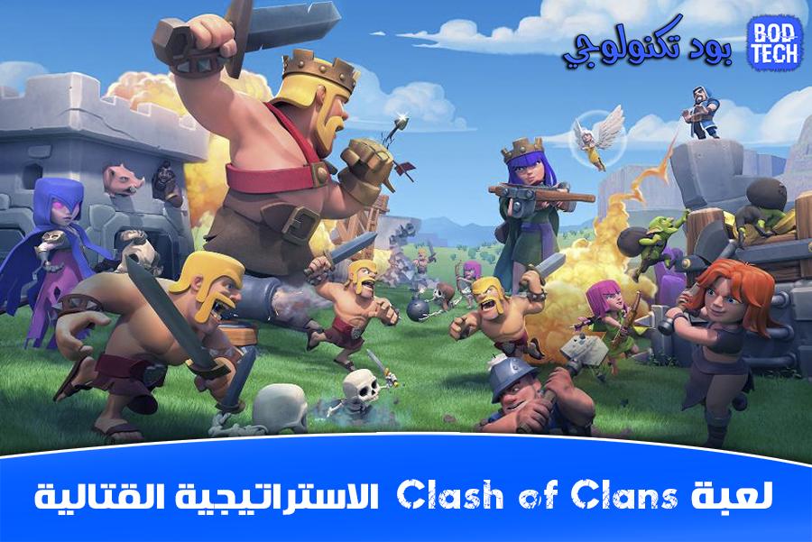 لعبة Clash of Clans الاستراتيجية القتالية