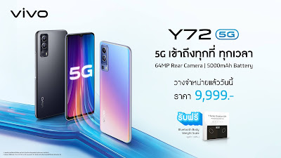 Vivo Y72 5G วางจำหน่ายให้เป็นเจ้าของอย่างเป็นทางการแล้ววันนี้ จัดเต็มครบทุกฟีเจอร์เด็ด พร้อมเชื่อมต่อ 5G ทุกที่ ทุกเวลา ราคา 9,999 บาท