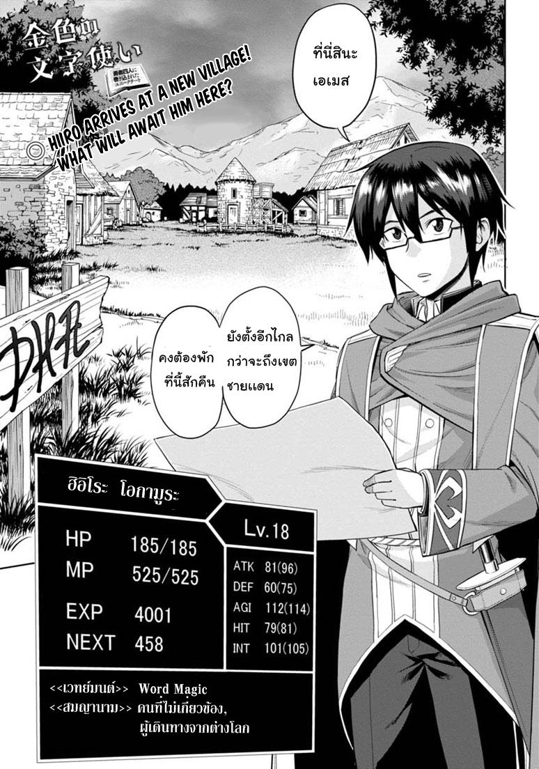 อ่านการ์ตูน Konjiki no Word Master 4 ภาพที่ 1